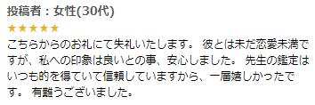 Ririo Tarot先生口コミ