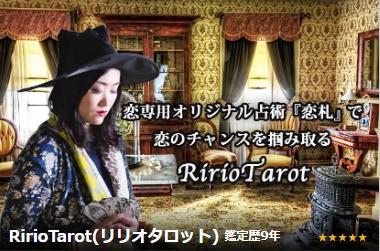 Ririo Tarot先生