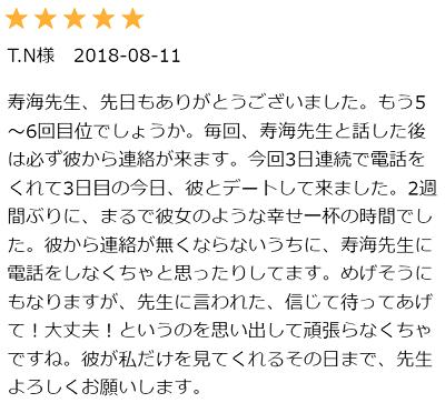 寿海先生の口コミ3