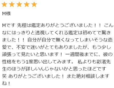彩渚先生の口コミ1