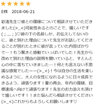 彩渚先生の口コミ3