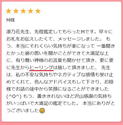 凛乃花先生の口コミ1