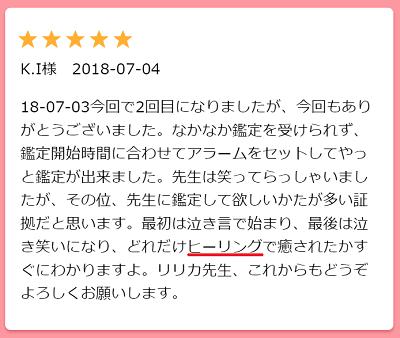 凛乃花先生の口コミ3