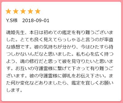 魂姫先生の口コミ3