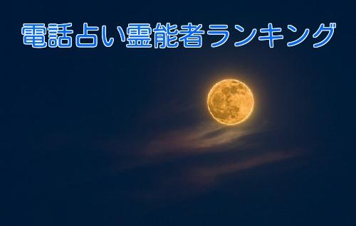 電話占い霊能者ランキングの文字と月