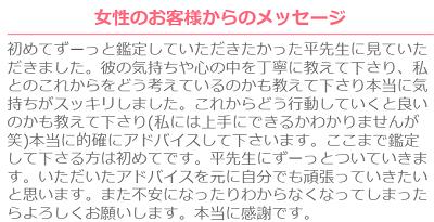 平綾平先生の口コミ3