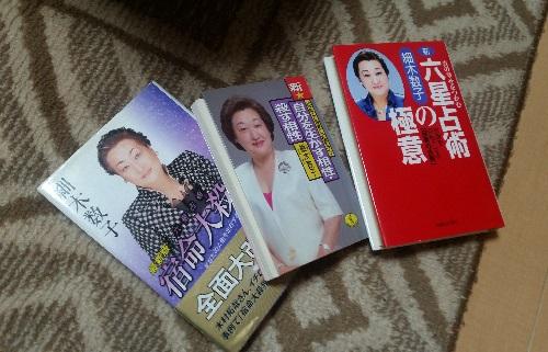 細木数子さんの本