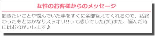 上鶴先生の口コミ(すぐに全部答えてくれる)