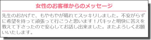 上鶴先生の口コミ(パキっと明快に答えを教えてくださった)