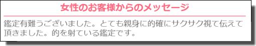 上鶴先生の口コミ(的確にサクサク視て伝えて頂きました)