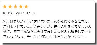 璃玖先生の口コミ(明るくて優しい人柄に、すごく元気をkもらえました)