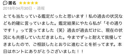 晶輝斗先生の口コミ3