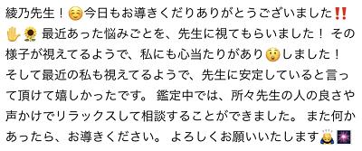 綾乃新月先生の口コミ2