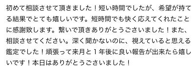綾乃新月先生の口コミ3
