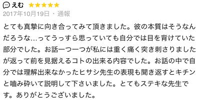 朝倉 ヒサシ先生の口コミ2