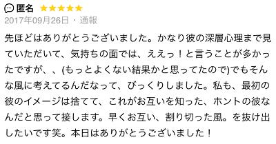 朝倉 ヒサシ先生の口コミ3