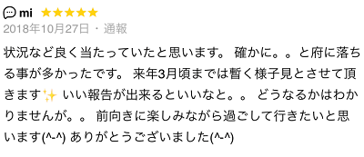 みっき~☆先生の口コミ2