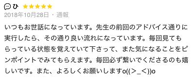 みっき~☆先生の口コミ1