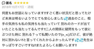 みっき~☆先生の口コミ3