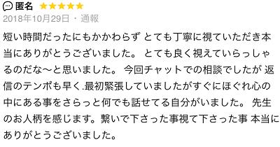 七瀬 陸先生の口コミ3