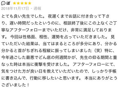 山内堂翠先生の口コミ1