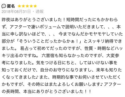 山内堂翠先生の口コミ3