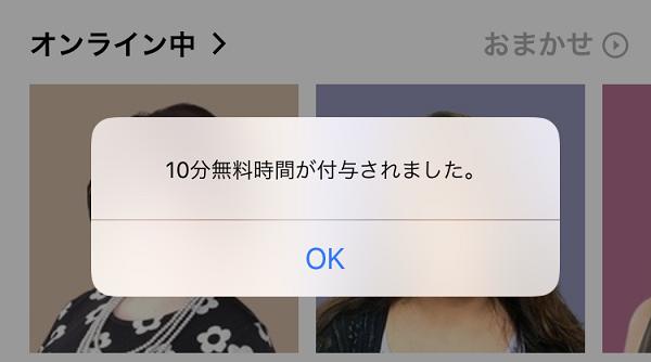 10分無料
