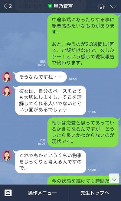 LINEトーク占い体験4