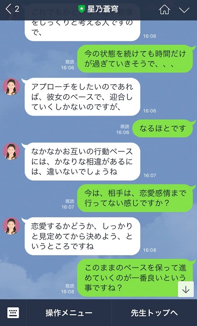LINEトーク占い体験6