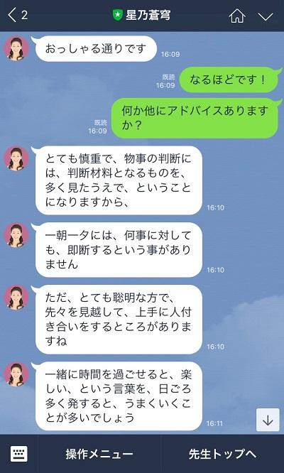 LINEトーク占い体験7