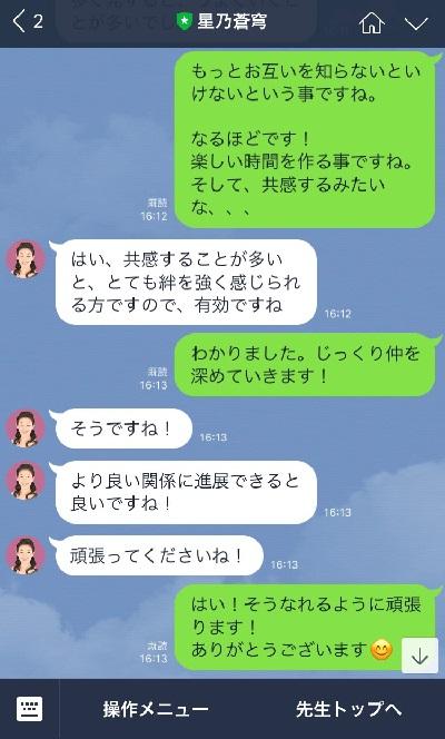 LINEトーク占い体験8