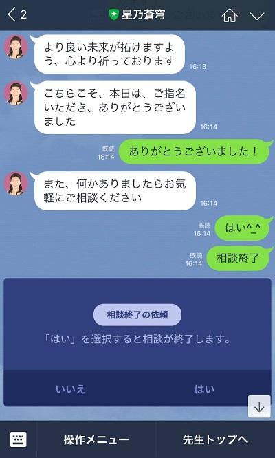 LINEトーク占い体験9
