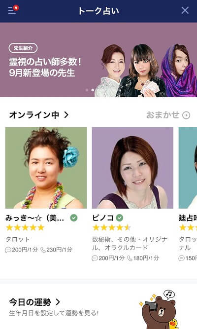 LINEトーク占いのページ