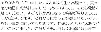 AZUMA先生の口コミ1