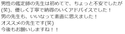 AZUMA先生の口コミ2