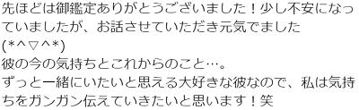 AZUMA先生の口コミ3