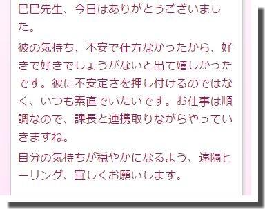 巳巳先生の口コミ(好きでしょうがないと出て嬉しかったです。)
