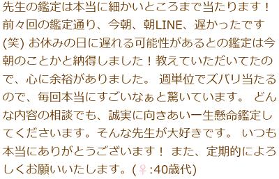 夏花咲先生の口コミ1