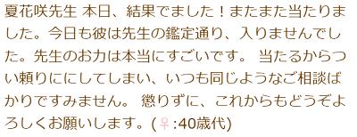 夏花咲先生の口コミ3