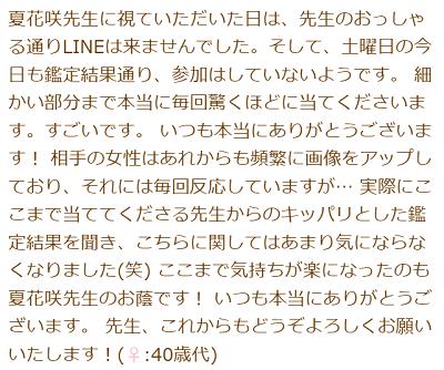 夏花咲先生の口コミ2