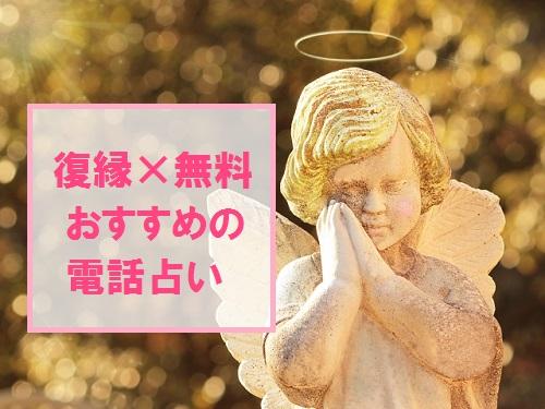 復縁×無料 おすすめの電話占いの文字