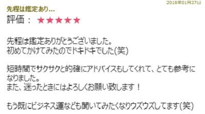 花恋先生の口コミ2