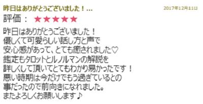 花恋先生の口コミ3