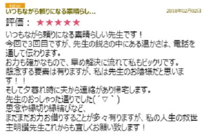 明讃先生口コミ1