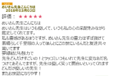 明讃先生口コミ3