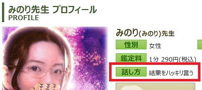 みのり先生のプロフィール欄