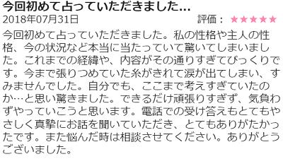 月詠 恋先生の口コミ3