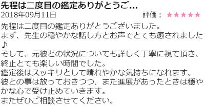 桜ノ宮先生の口コミ2