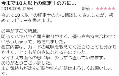 桜ノ宮先生の口コミ3