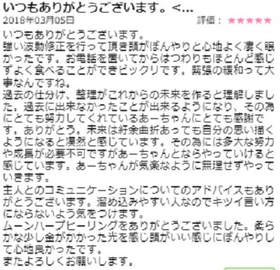 彩花先生の口コミ3